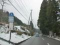 福井県道2号武生美山線