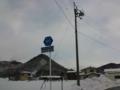 長野県道・新潟県道96号飯山妙高高原線