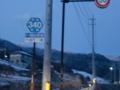 長野県道340号姨捨停車場線