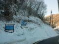 長野県道303号会田西条停車場線