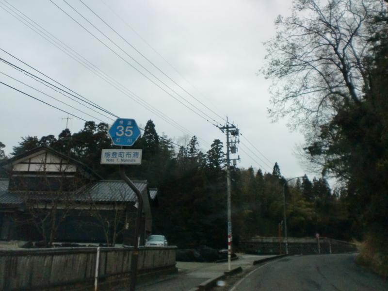 石川県道35号能都内浦線