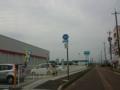 福井県道189号青野鯖江線