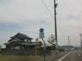 福井県道104号鯖江織田線