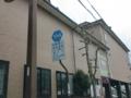 福井県道194号西尾鯖江停車場線