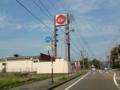福井県道252号三尾野鯖江線
