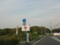 高知県道36号高知南環状線