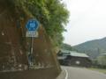 高知県道19号窪川船戸線