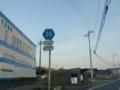 高知県道20号下田港線