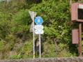高知県道・愛媛県道8号西土佐松野線