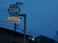 愛媛県道334号松山川内線