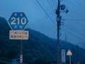 愛媛県道210号美川川内線