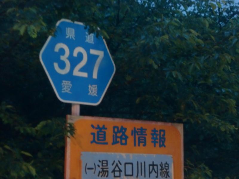 愛媛県道327号湯谷口川内線