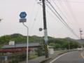 岡山県道34号笠岡井原線