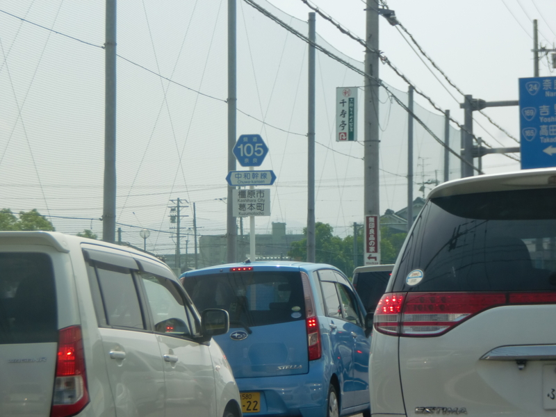 奈良県道105号中和幹線