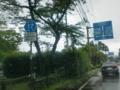 栃木県道17号那須高原線