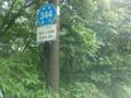 栃木県道344号湯本大島線