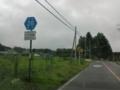 茨城県道・栃木県道28号大子那須線