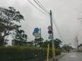 栃木県道211号豊原高久線