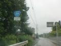 国道294号線