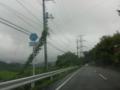 栃木県道・茨城県道205号須賀川大子線
