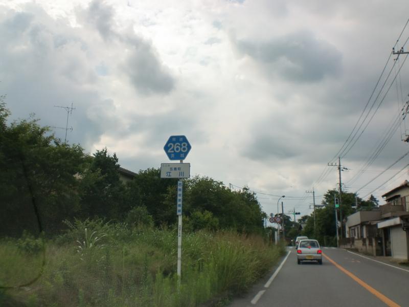埼玉県道・茨城県道268号西関宿栗橋線
