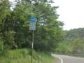 鹿児島県道・宮崎県道104号霧島公園小林線