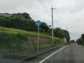 長崎県道42号平戸生月線