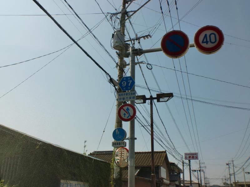福岡県道97号福間宗像玄海線