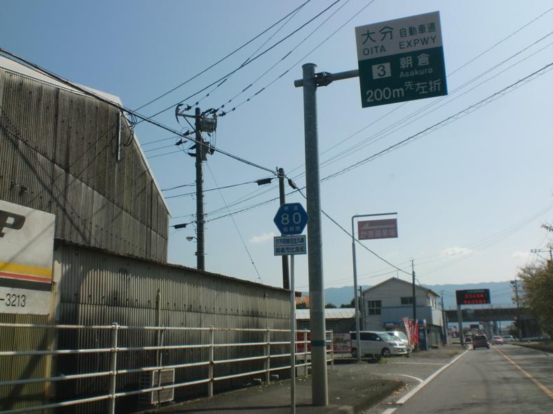 福岡県道80号甘木朝倉田主丸線