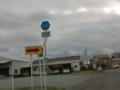 熊本県道338号八代不知火線