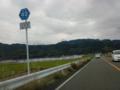 熊本県道42号八代鏡線
