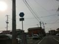 熊本県道226号六嘉秋津新町線