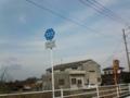 熊本県道322号大牟田大鞘八代港線