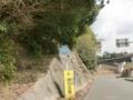 熊本県道253号破木二見線