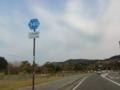 熊本県道340号水俣港線