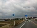 熊本県道30号大津植木線