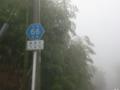 福岡県道66号桂川下秋月線