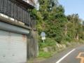 長崎県道200号薄香港線
