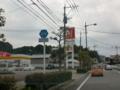 長崎県道248号崎岡町早岐線