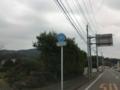 長崎県道141号ハウステンボス線