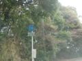 長崎県道234号大崎公園線