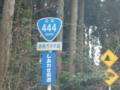 国道444号線