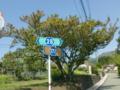 熊本県道177号高森停車場線