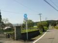 熊本県道213号内牧坂梨線