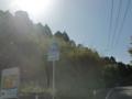 宮崎県道366号東都農停車場線