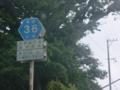 宮崎県道36号都井岬線