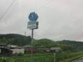 宮崎県道・鹿児島県道3号日南志布志線