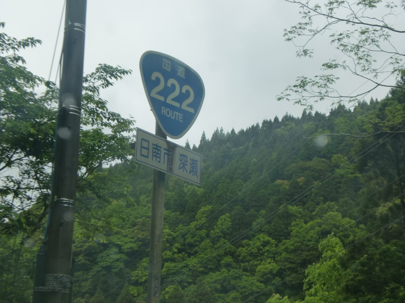 国道222号線