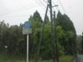 宮崎県道・鹿児島県道110号塗木大隅線
