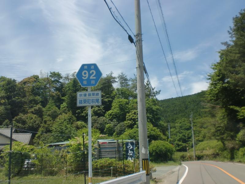 個別「福岡県道92号宗像篠栗線」...